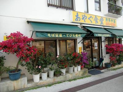 沖縄料理店 あやぐ食堂の店舗外観