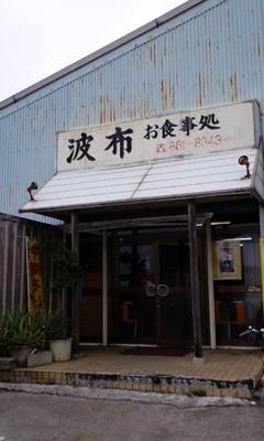 大盛りで有名な波布食堂 (はぶしょくどう)の店舗外観