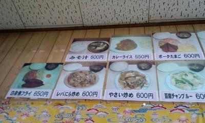 大盛りで有名な波布食堂 (はぶしょくどう)のメニュー2